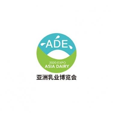 2020亚洲乳业竞技宝苹果官方下载