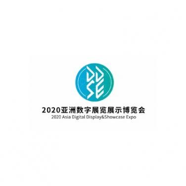 2020亚洲数字展览展示竞技宝苹果官方下载展会