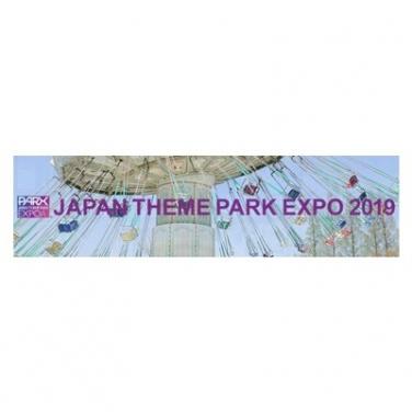 2020年日本东京公园设施及游乐设备展