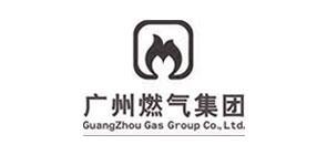 广州燃气集团