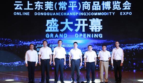 中国首个三维实景云展会正式开幕:科技发力,合作触手可及